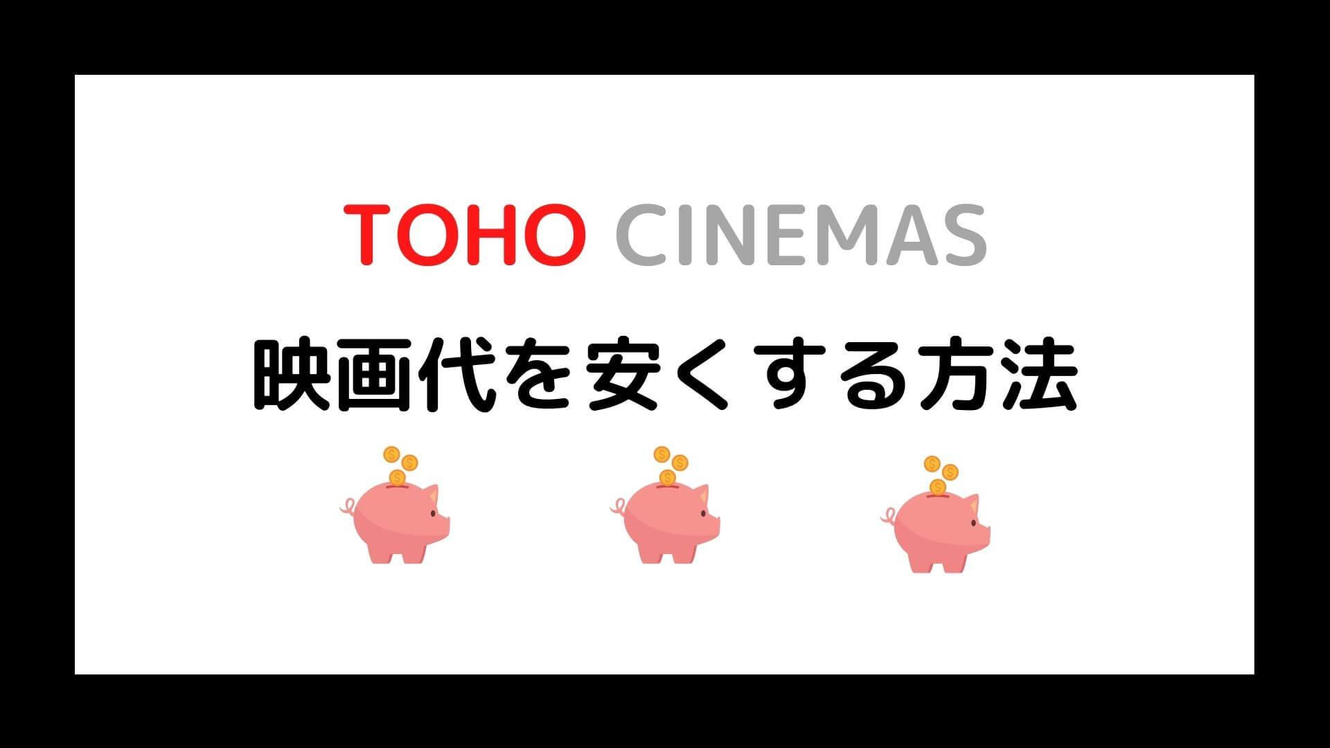 【保存版】TOHOシネマズで映画を安く観る方法を徹底解説!