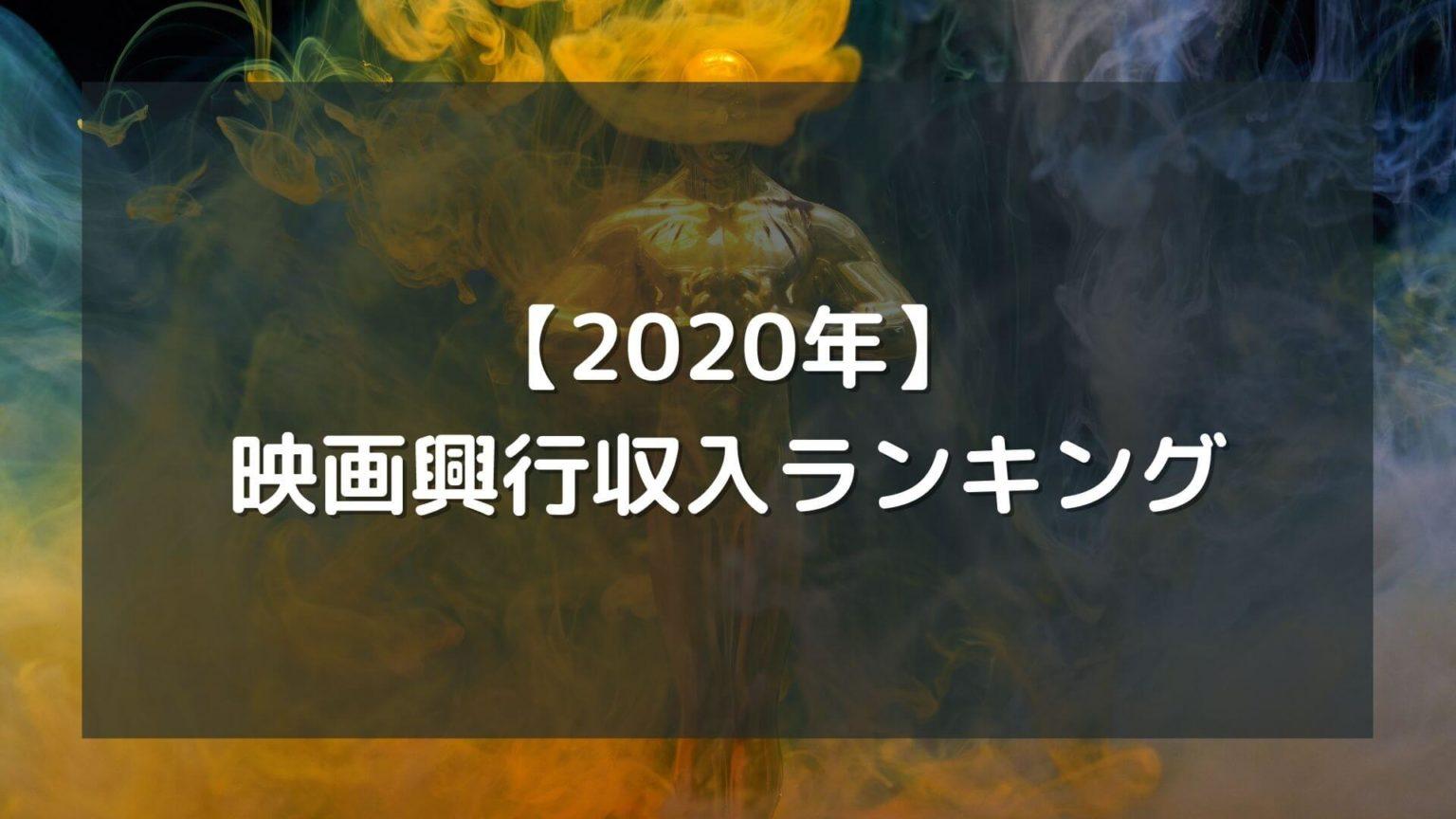 2020年映画興行収入ランキングベスト10