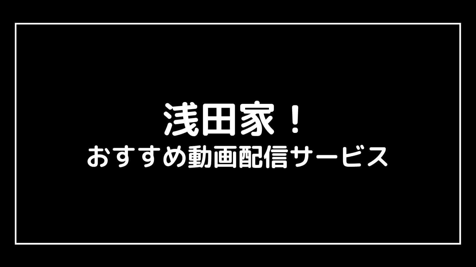 『浅田家!』無料映画をフル視聴できるおすすめ動画配信サービス