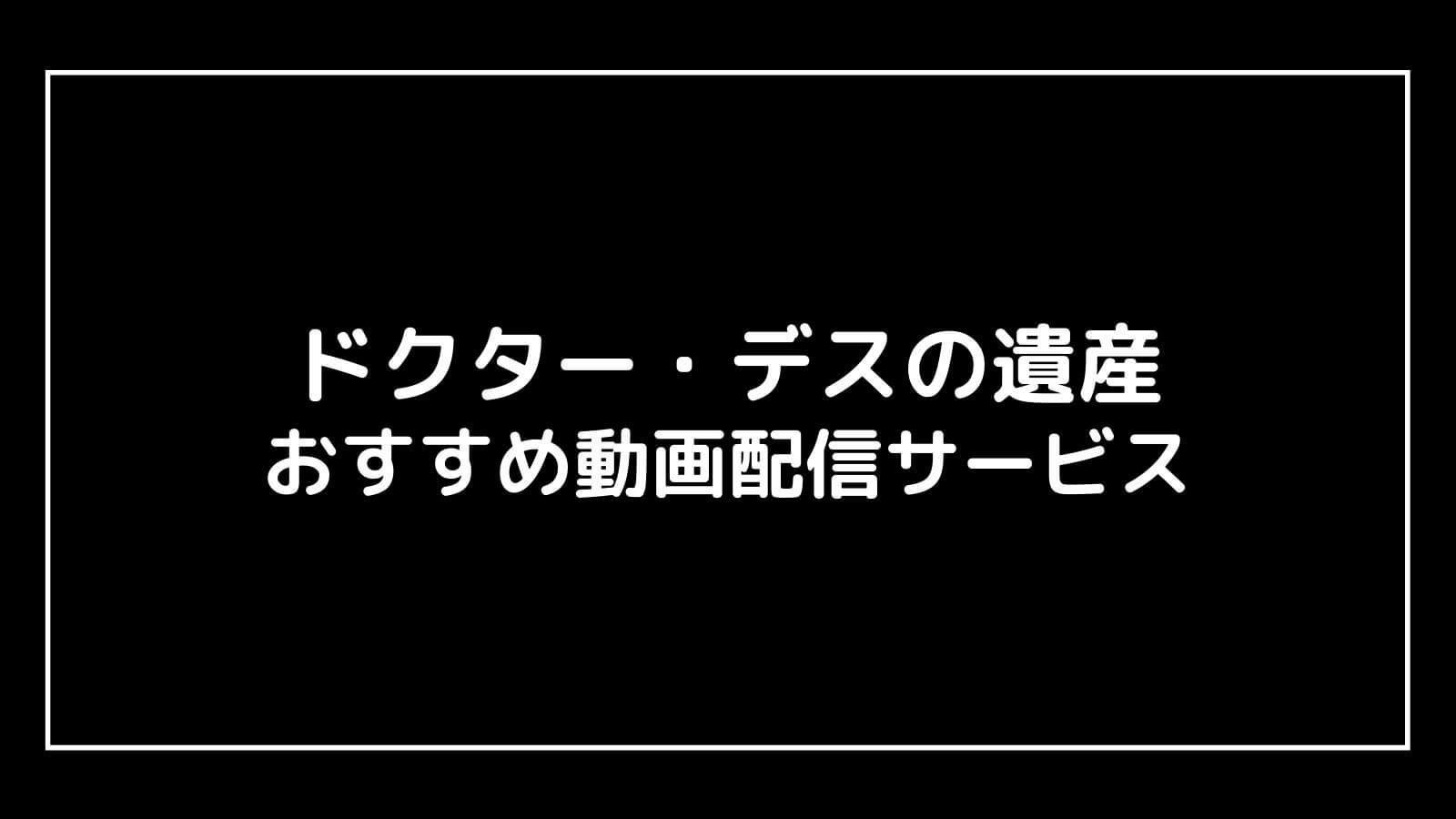 映画『ドクター・デスの遺産』を無料視聴できる動画配信サービス