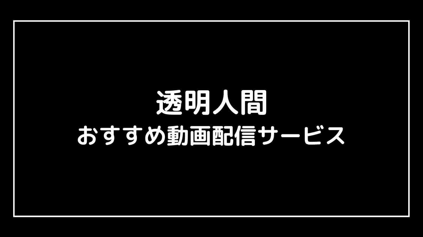 【おすすめ】映画『透明人間』を無料視聴できる動画配信サービス