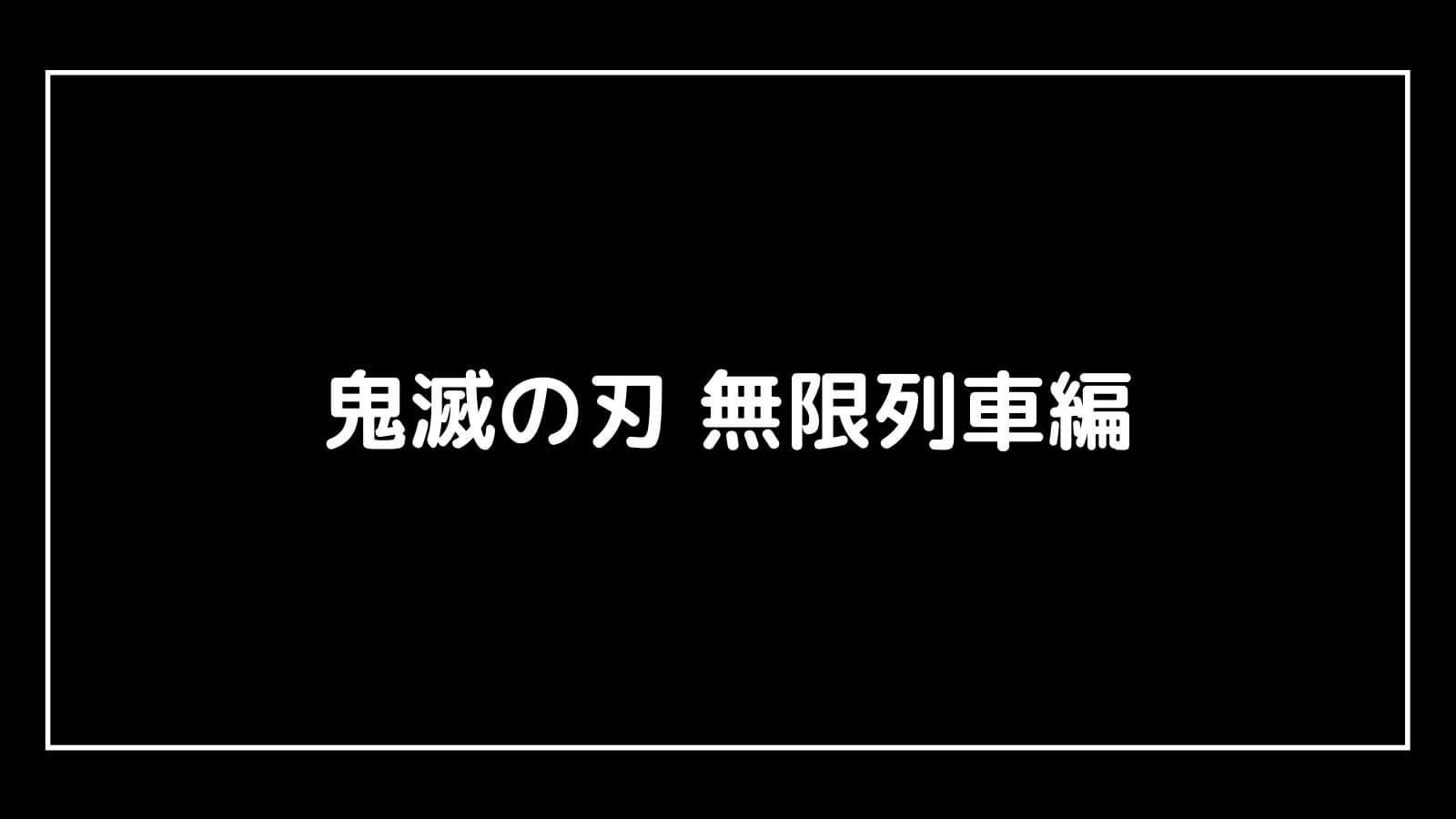 鬼滅の刃 無限列車編