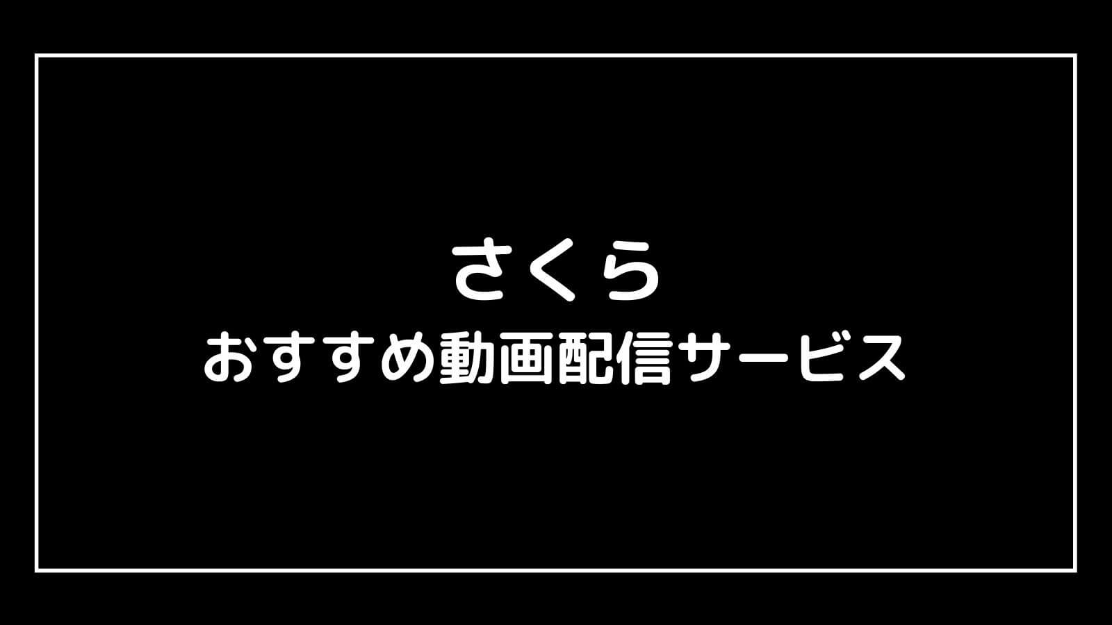 映画『さくら』を無料視聴できる動画配信サービス【北村匠海・小松菜奈・吉沢亮】