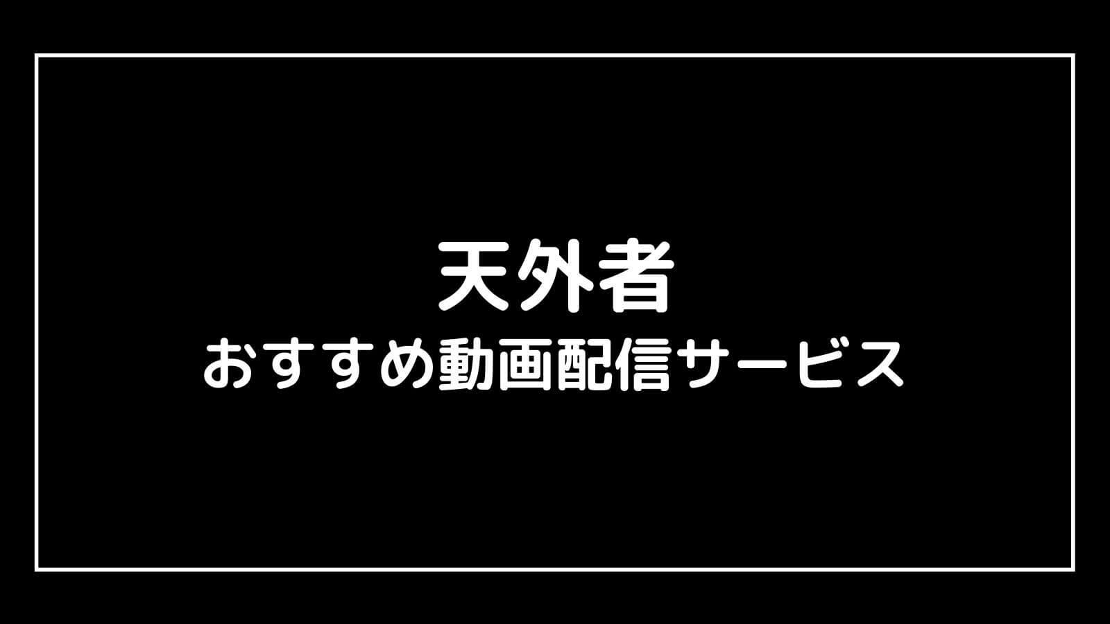 映画『天外者』の配信を無料視聴できるおすすめ動画配信サイト
