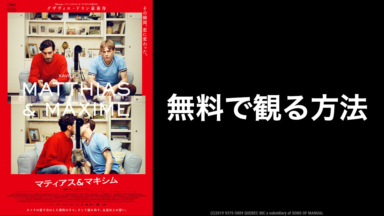 『マティアス&マキシム』の無料映画配信をフル視聴できる動画サービス