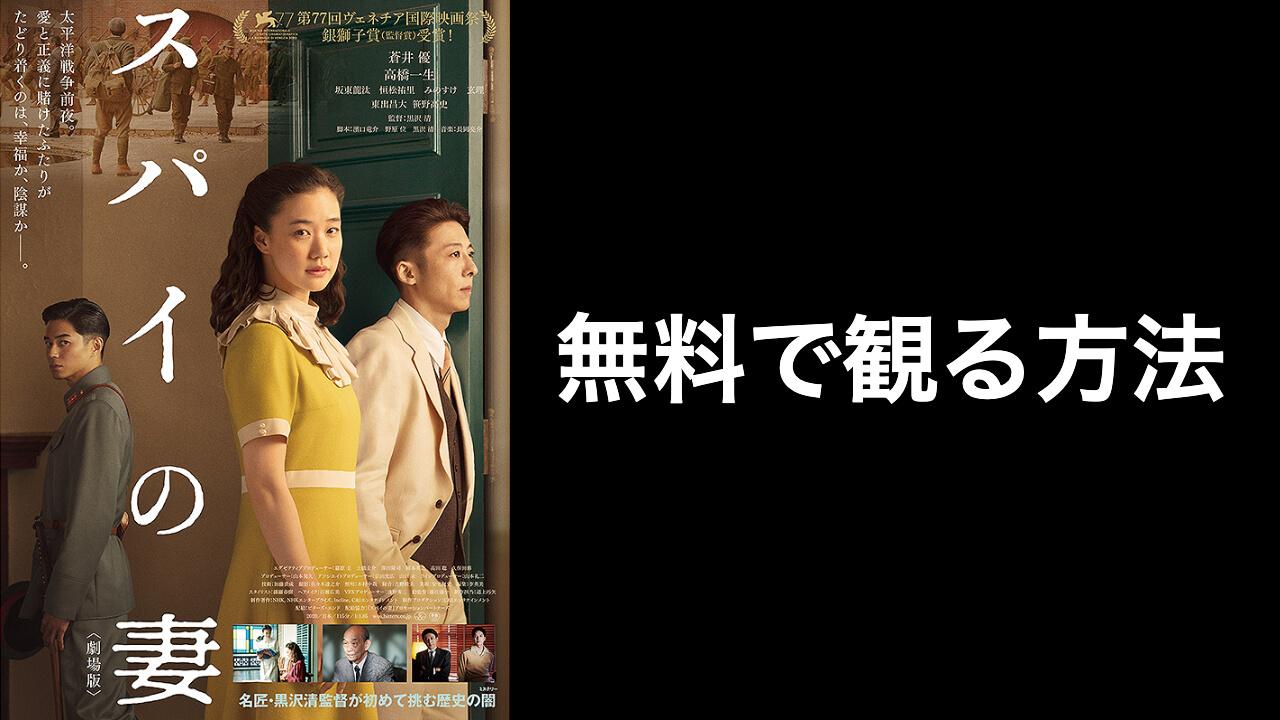 『スパイの妻 劇場版』の映画を無料視聴できる動画配信サービス