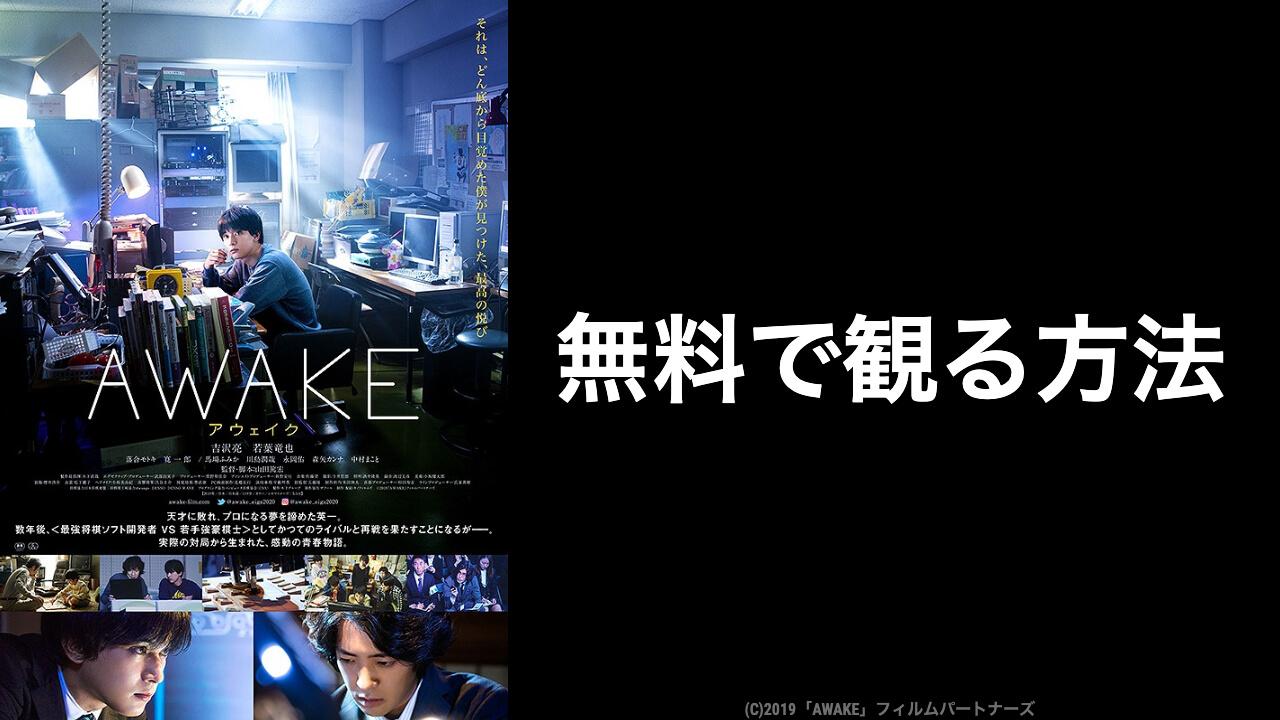 『AWAKE』の無料映画をフル視聴できるおすすめ動画配信サービス