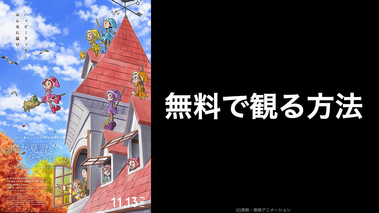 映画『魔女見習いをさがして』の無料映画配信をフル視聴できる動画サイト