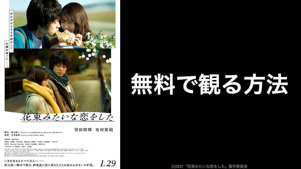 『花束みたいな恋をした』の無料映画をフル視聴できる動画配信サービス