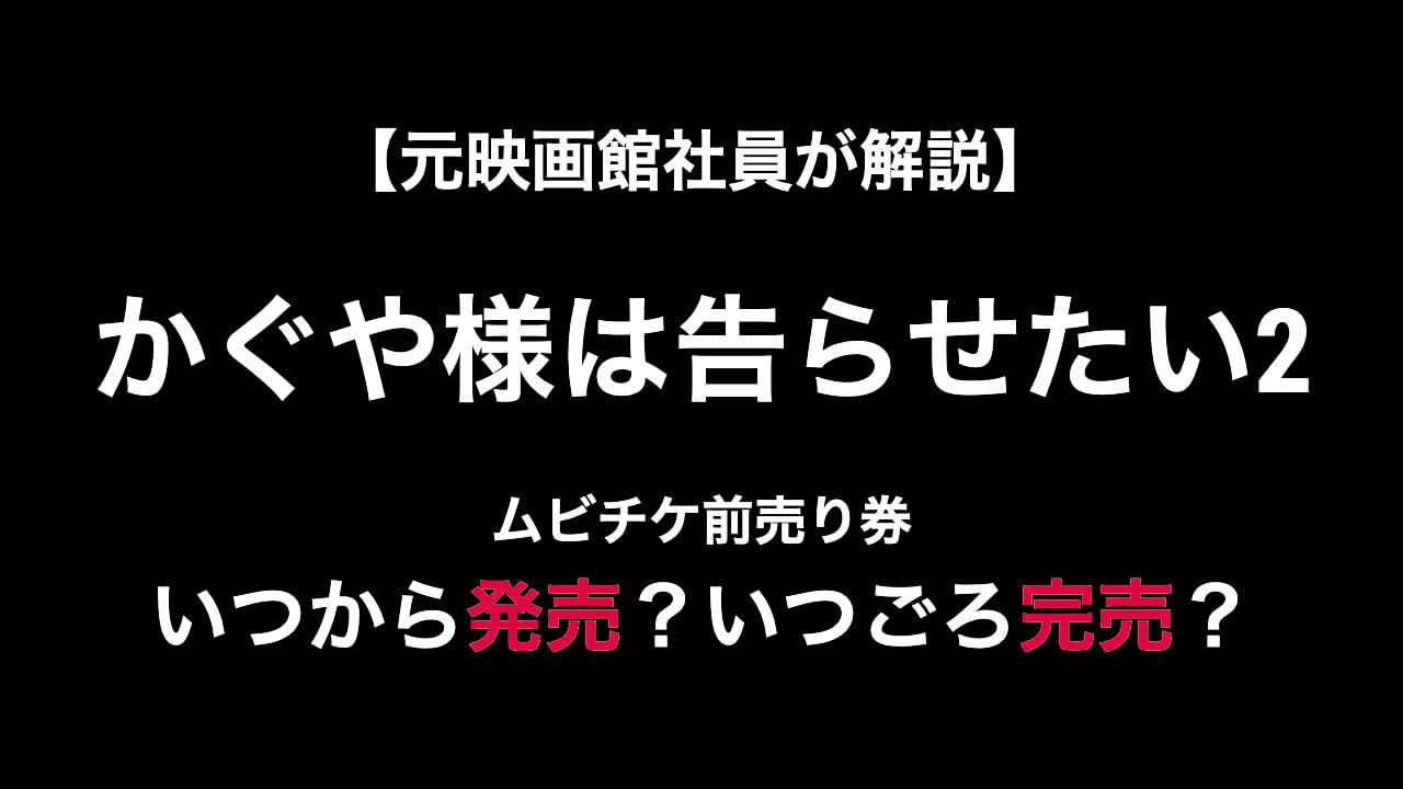 映画『かぐや様は告らせたい2』特典付きムビチケ前売り券はいつ完売する?