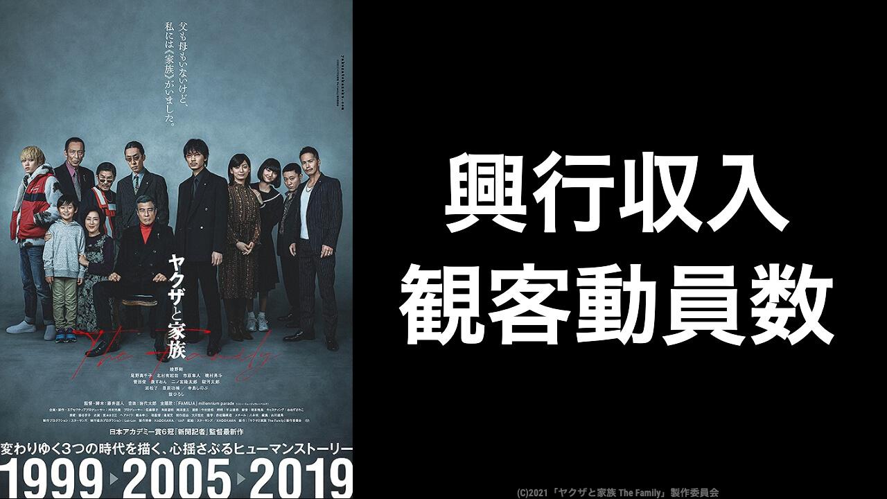 映画『ヤクザと家族 The Family』現在の興行収入推移と最終興収を元映画館社員が予想