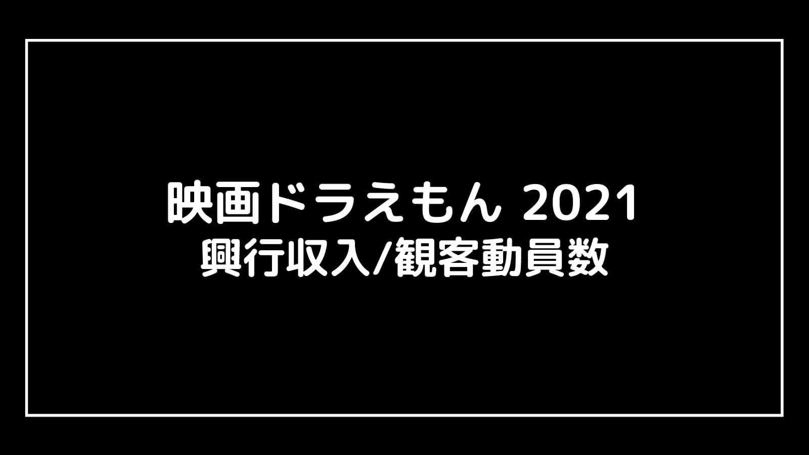『映画ドラえもん のび太の宇宙小戦争2021』現在の興行収入推移と最終興収を元映画館社員が予想