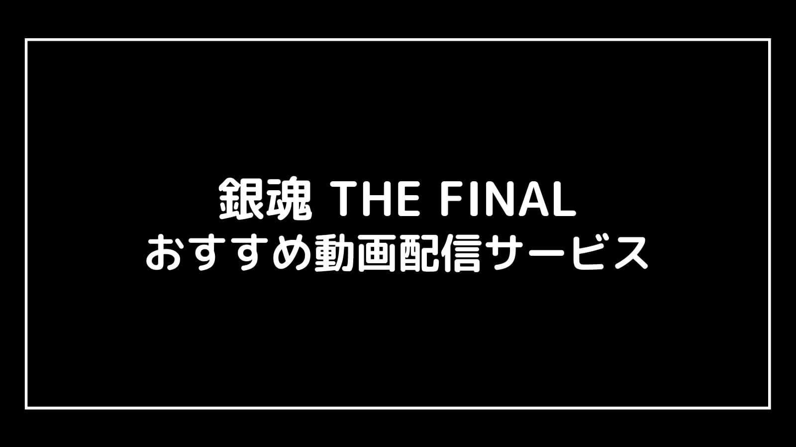 『銀魂 THE FINAL』アニメ映画版の無料動画配信をフル視聴する方法