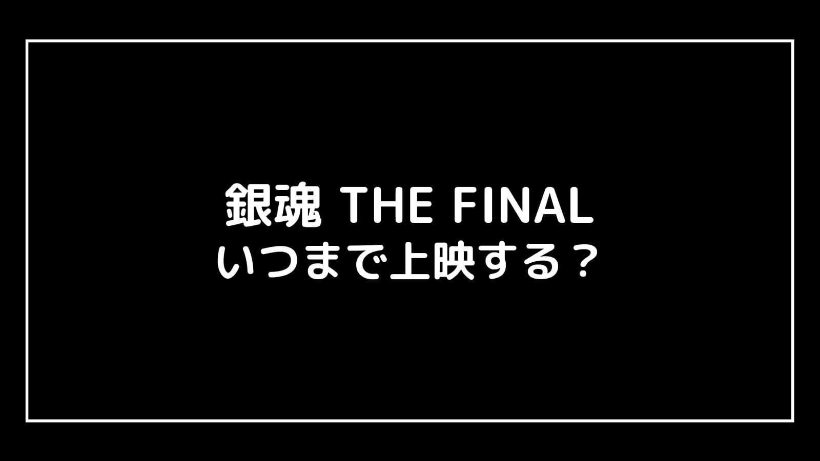 アニメ映画『銀魂 THE FINAL』はいつまで上映する?元映画館社員が上映期間を予想