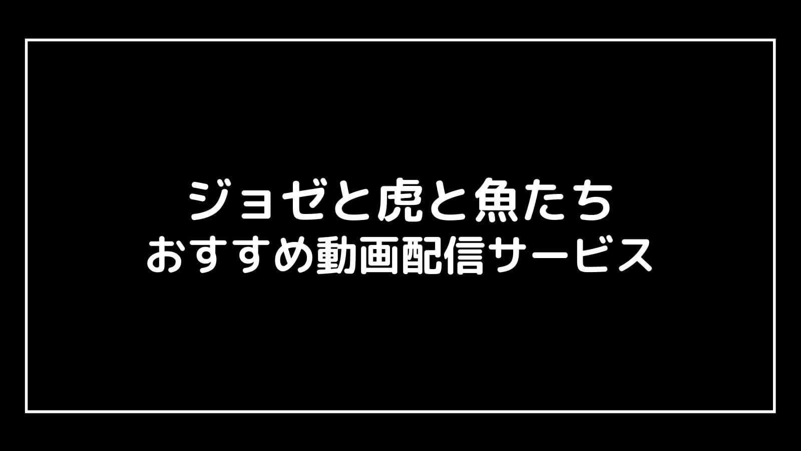アニメ映画『ジョゼと虎と魚たち』の無料動画配信をフル視聴する方法
