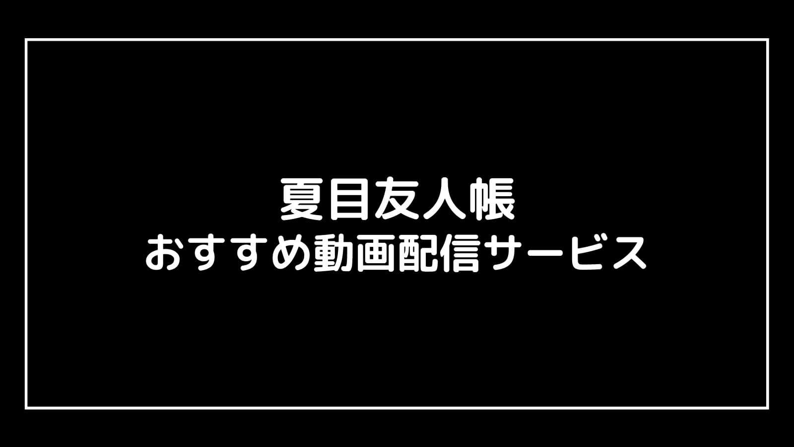 アニメ映画『夏目友人帳 石起こしと怪しき来訪者』の無料動画配信をフル視聴する方法