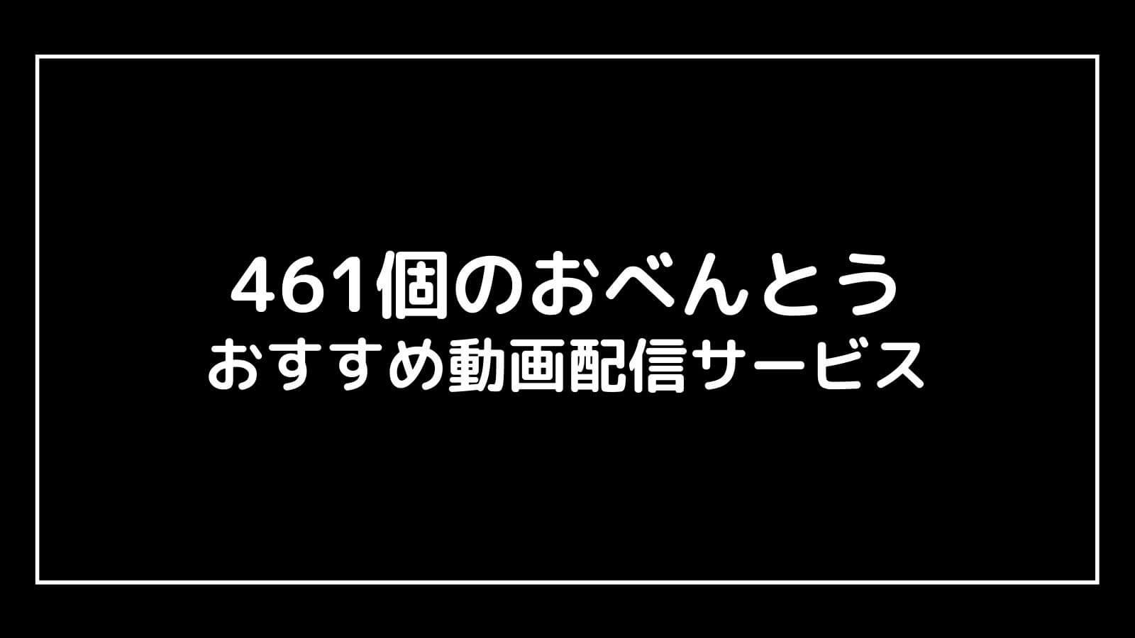 『461個のおべんとう』の映画を無料視聴できる動画配信サービス