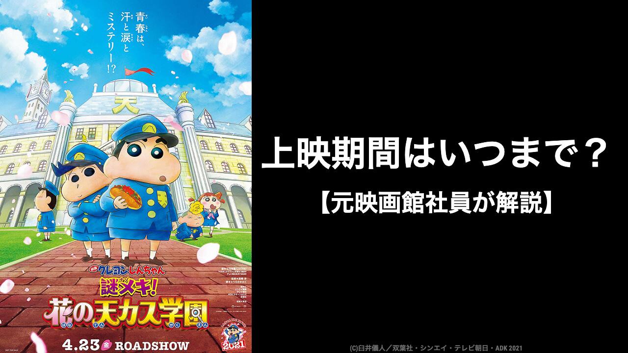 『映画クレヨンしんちゃん2021』はいつまで上映する?元映画館社員が上映期間を予想【謎メキ!花の天カス学園】