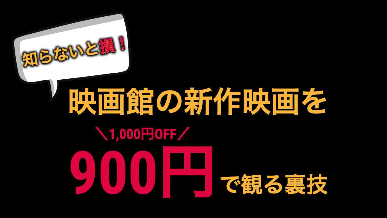 【保存版】映画料金を900円にする裏技!あまり知られていないU-NEXT割引チケットの活用法