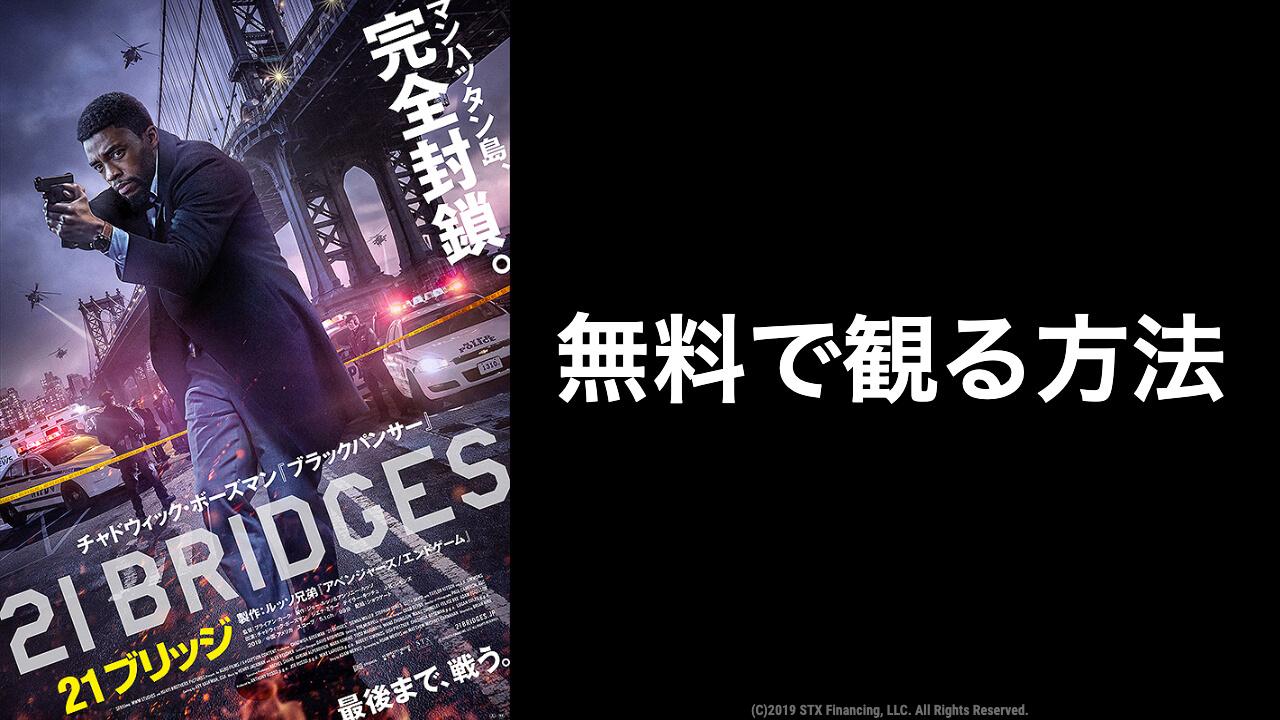 映画『21ブリッジ』の無料動画をフル視聴できるおすすめ配信サービス