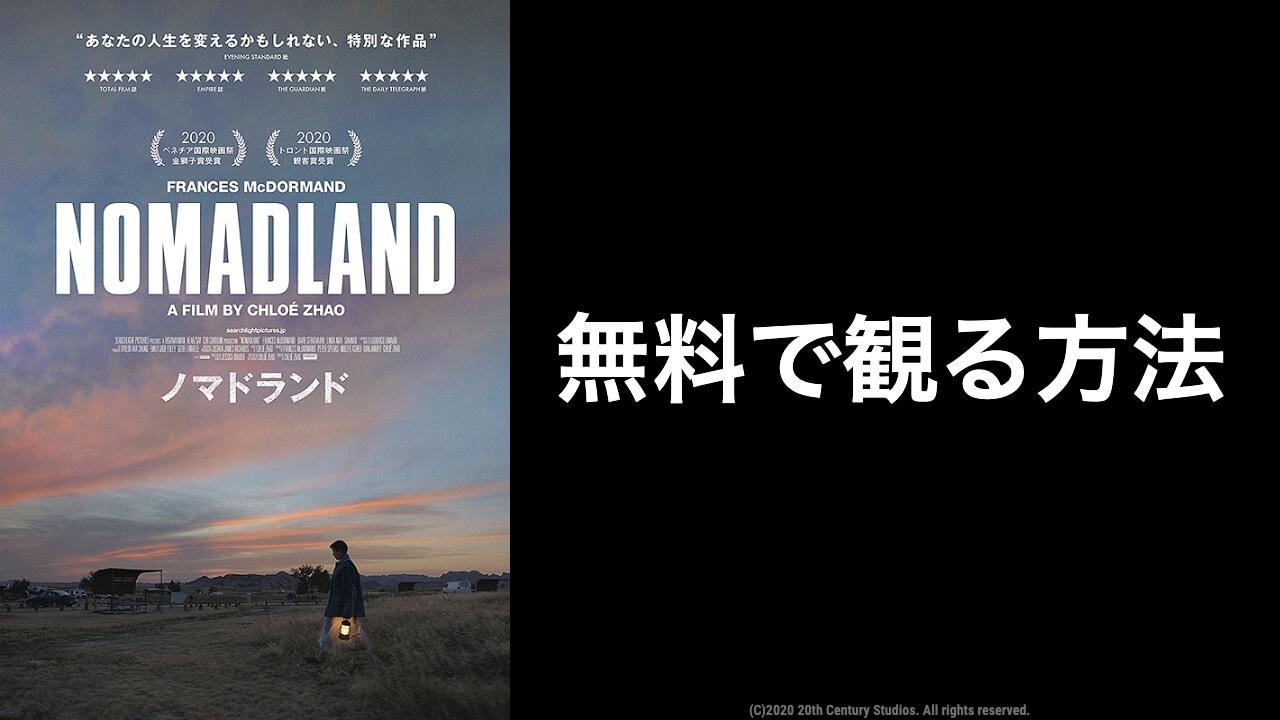 ノマドランド(映画)の無料動画をフル視聴できるおすすめ配信サービス