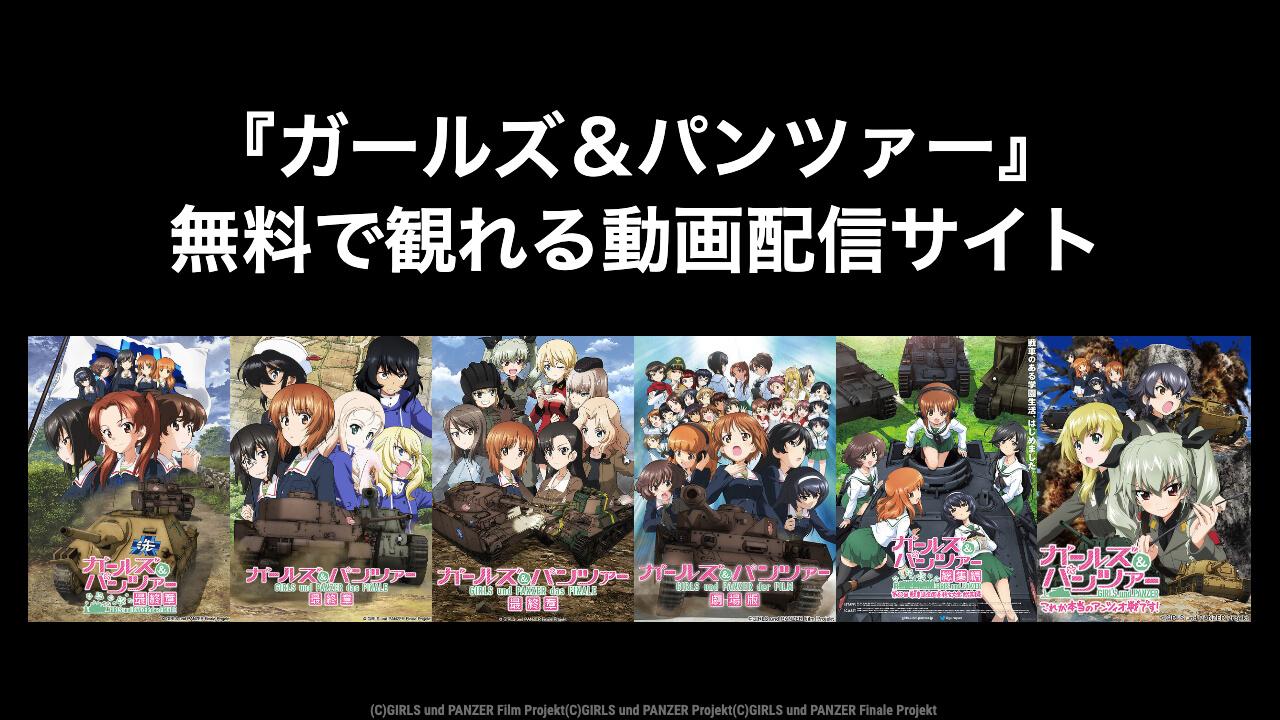 アニメ映画『ガールス&パンツァー』を全作品無料で視聴できる動画配信サービスは?
