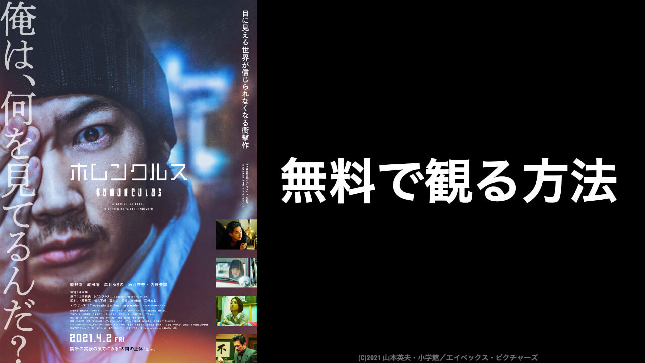 『ホムンクルス』の無料映画をフル視聴できるおすすめ動画配信サイト