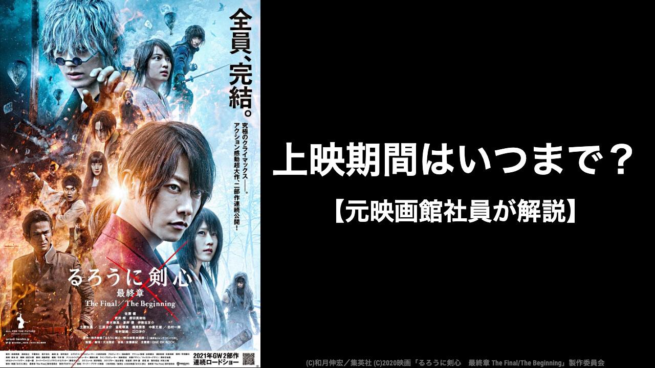 映画『るろうに剣心 最終章』はいつまで上映するのか。元映画館社員が上映期間を予想