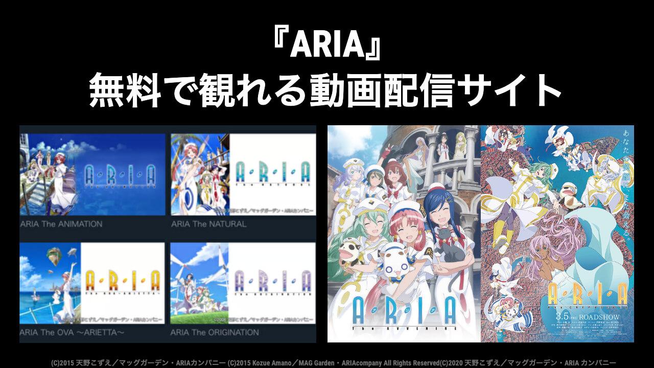 アニメ映画『ARIA』シリーズを全作品無料で視聴できる動画配信サービス