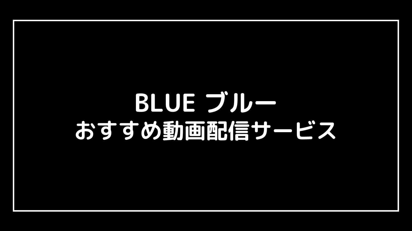 映画『BLUE ブルー』の無料動画をフル視聴できるおすすめ配信サービス