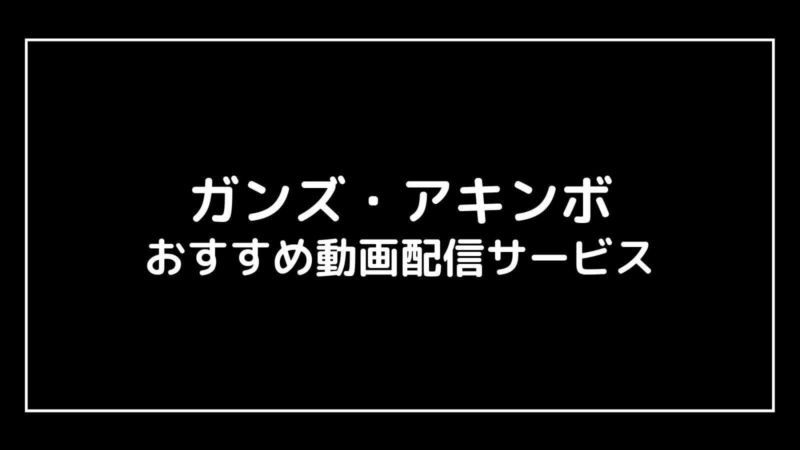 『ガンズ・アキンボ』の無料動画をフル視聴できるおすすめ配信サービス