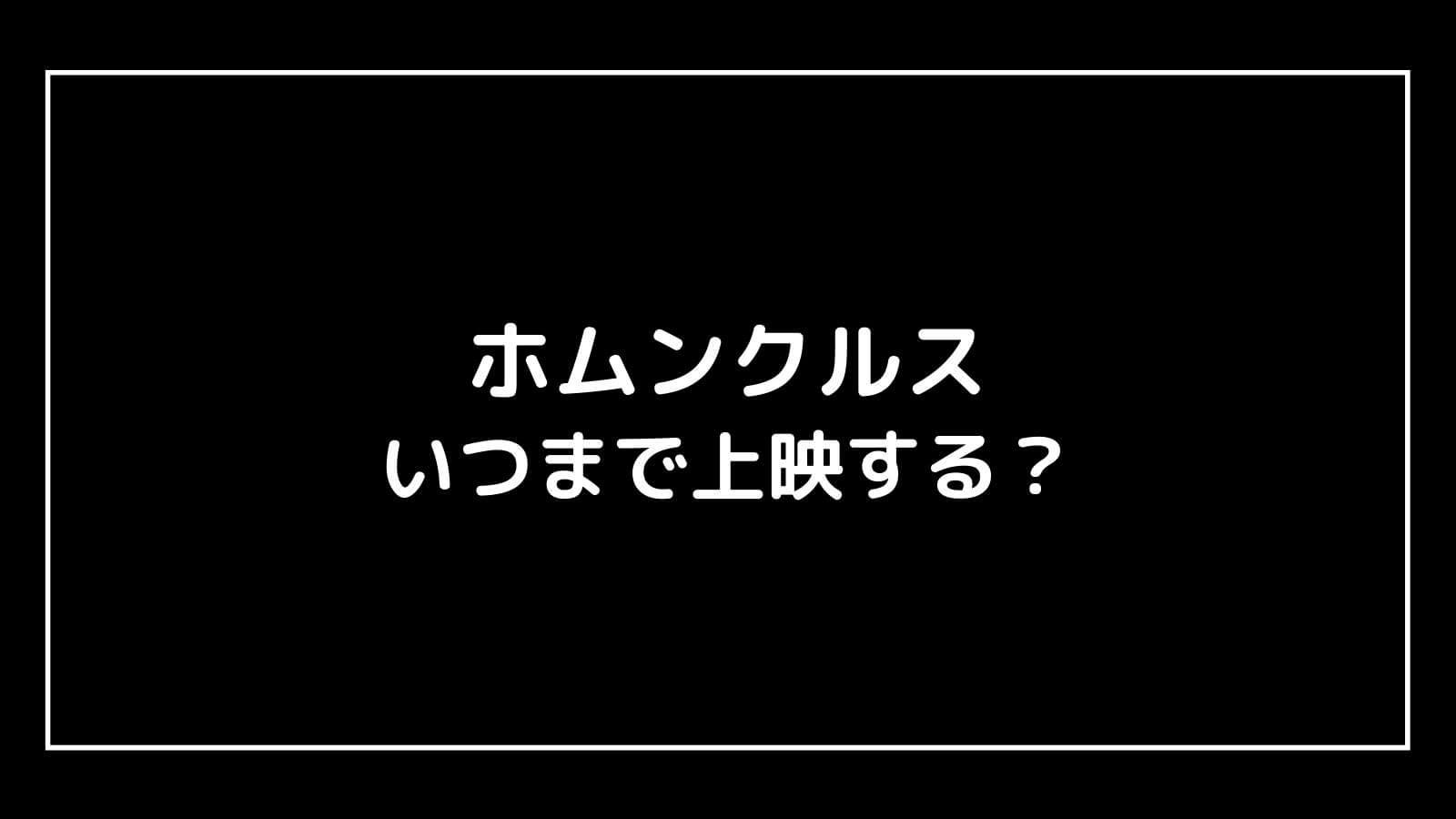 映画『ホムンクルス』はいつまで上映する?元映画館社員が上映期間を予想