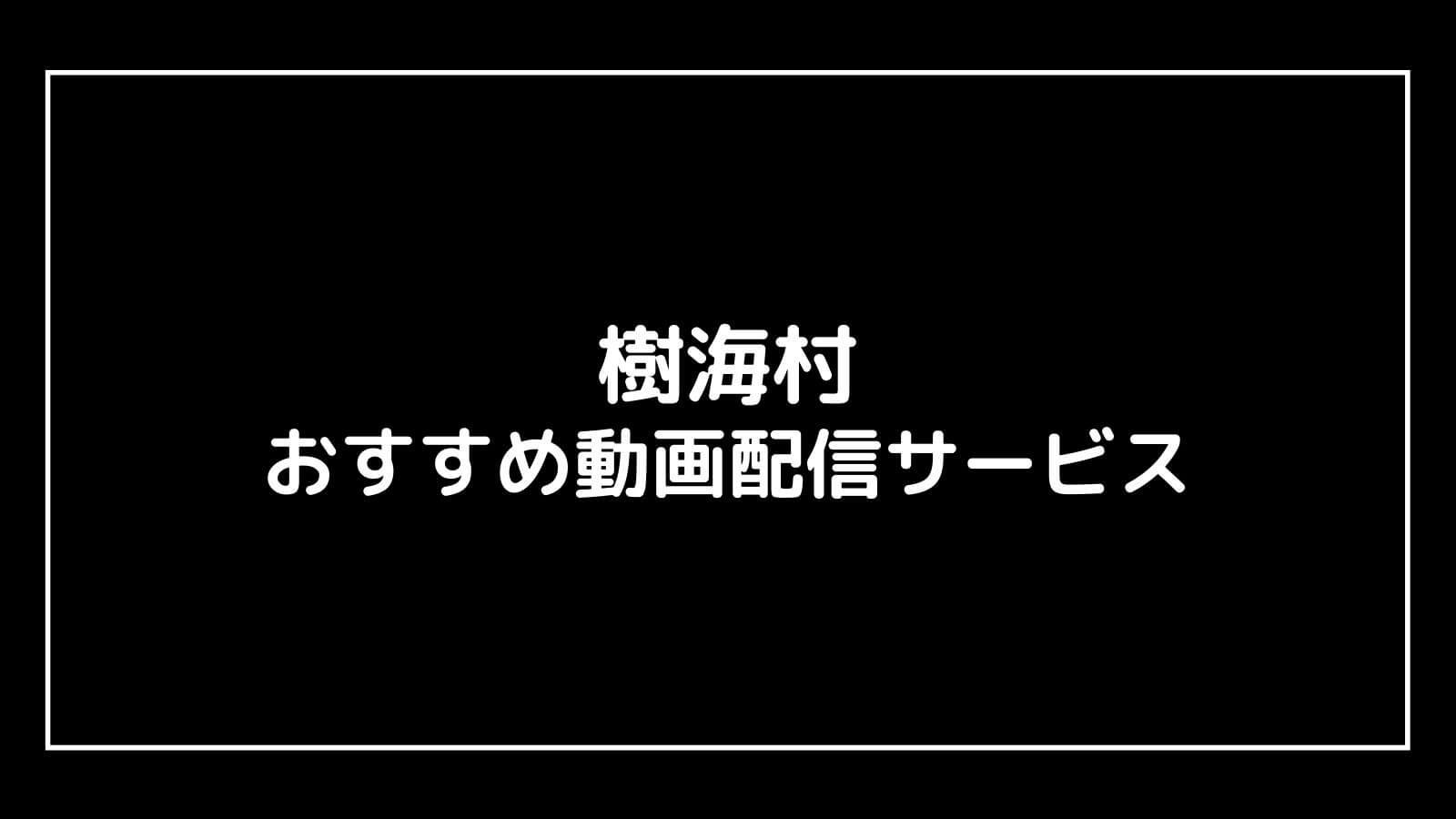 映画『樹海村』を無料視聴できるおすすめ動画配信サービス
