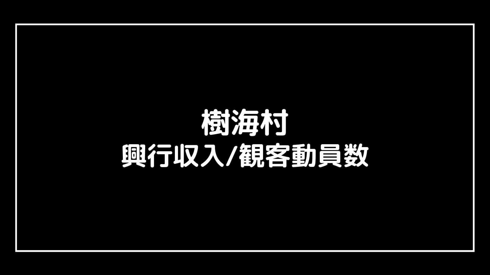 映画『樹海村』現在の興行収入推移と最終興収を元映画館社員が予想