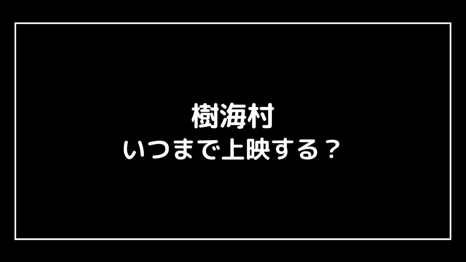 映画『樹海村』はいつまで上映する?元映画館社員が上映期間を予想