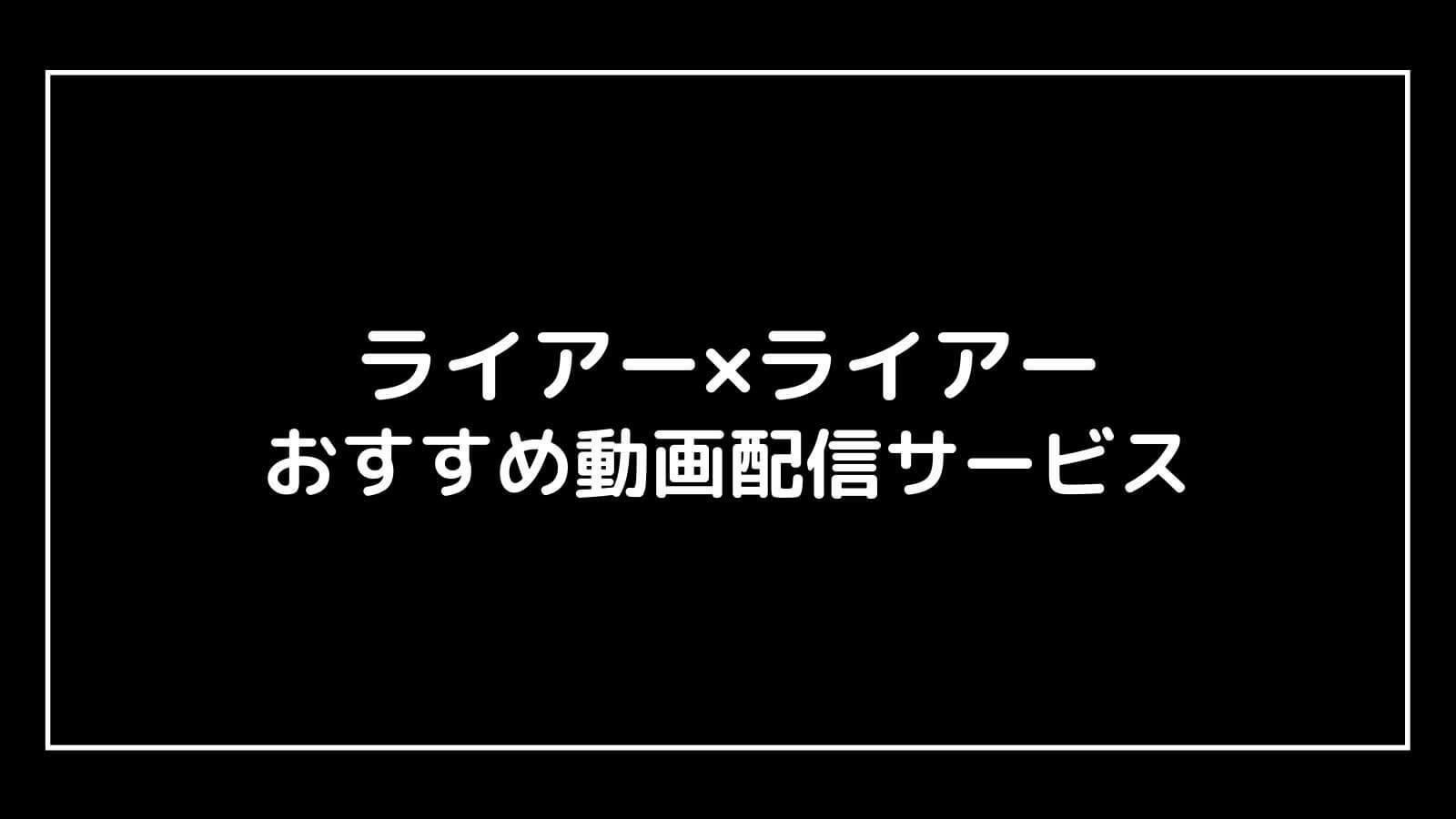 『ライアー×ライアー』の無料映画配信をフル視聴できる動画配信サイト