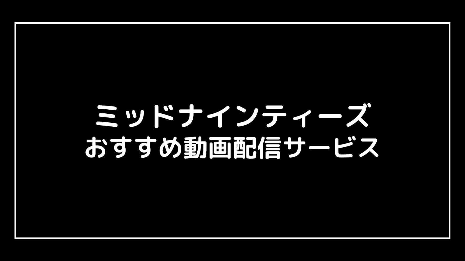 映画『mid90s ミッドナインティーズ』の無料動画配信をフル視聴できる動画配信サイト