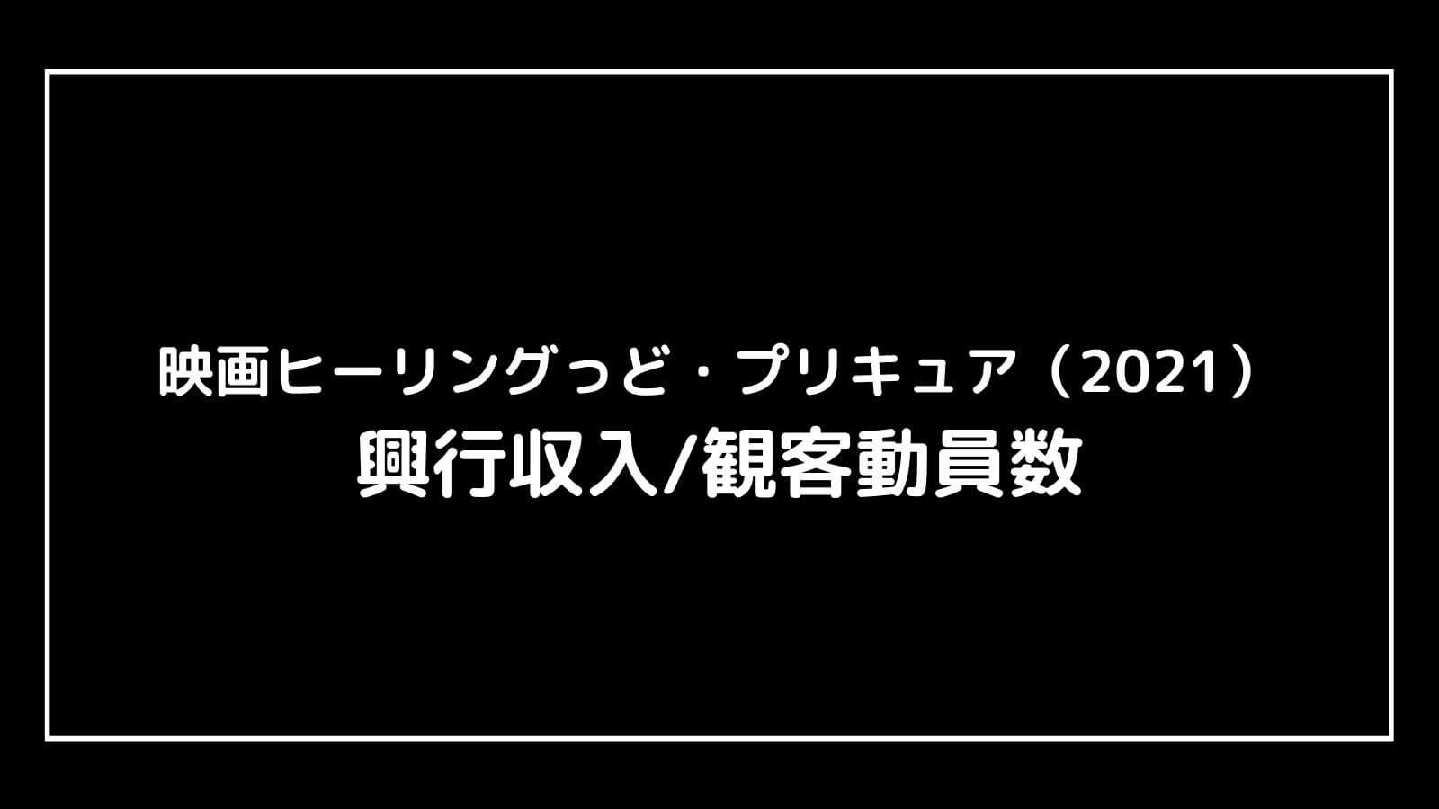 『映画ヒーリングっど・プリキュア2021』現在の興行収入推移と最終興収を元映画館社員が予想