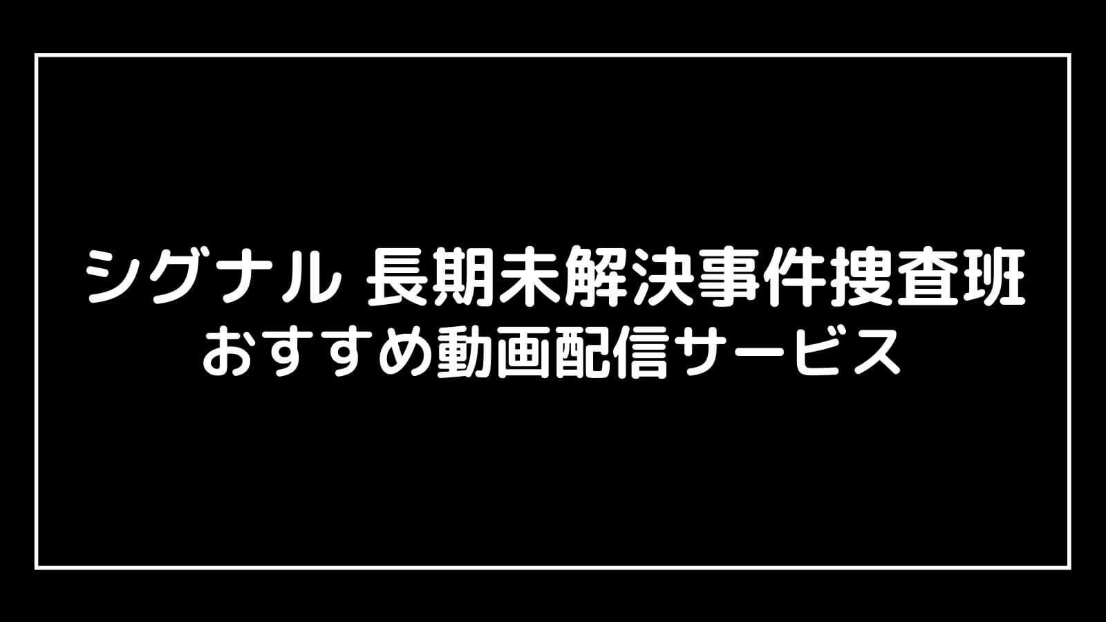 『シグナル 長期未解決事件捜査班』映画版の無料動画配信をフル視聴する方法