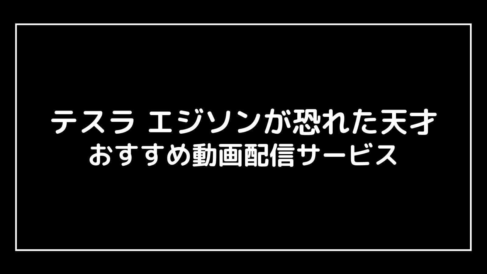 映画『テスラ エジソンが恐れた天才』の無料動画をフル視聴できるおすすめ配信サービス