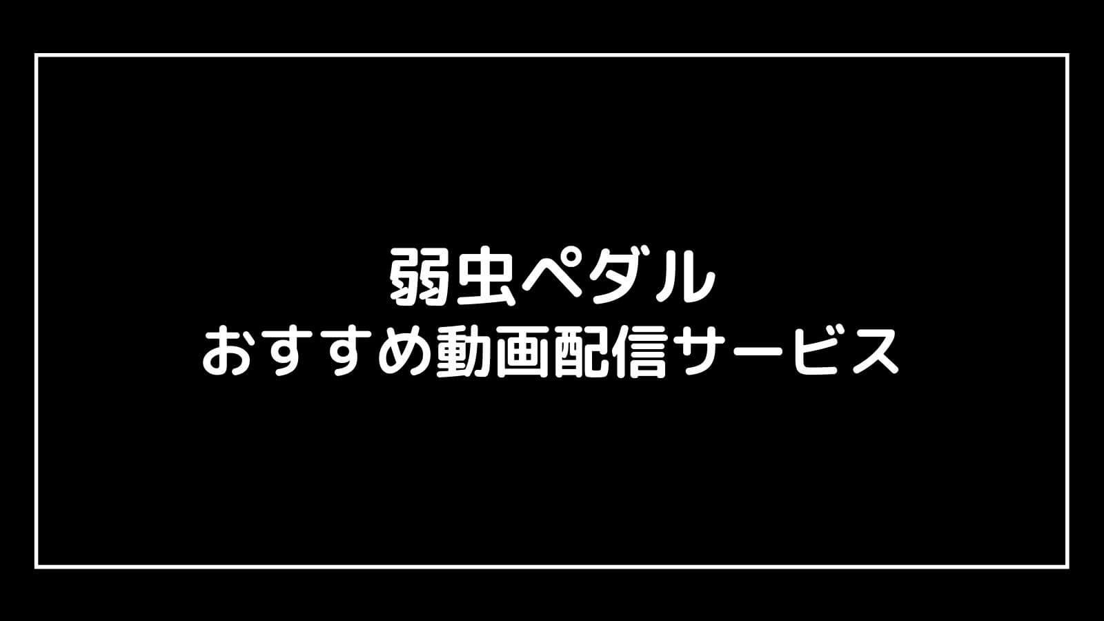 永瀬廉主演『弱虫ペダル』実写映画を無料視聴できるおすすめ動画配信サービス