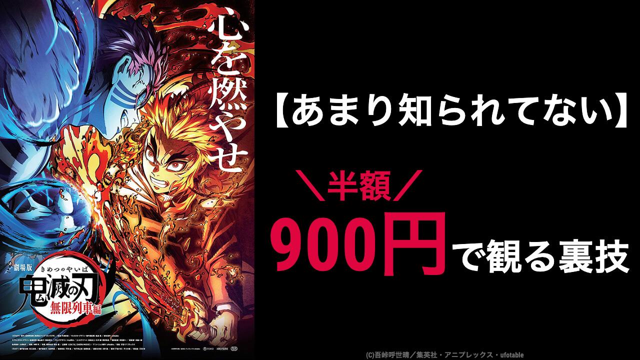 【Twitter限定記事】鬼滅の刃 無限列車編を900円で観る裏技を紹介!