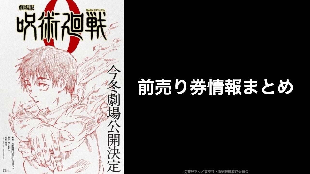映画『呪術廻戦』特典付きムビチケ前売り券はいつ発売する?完売時期も予想
