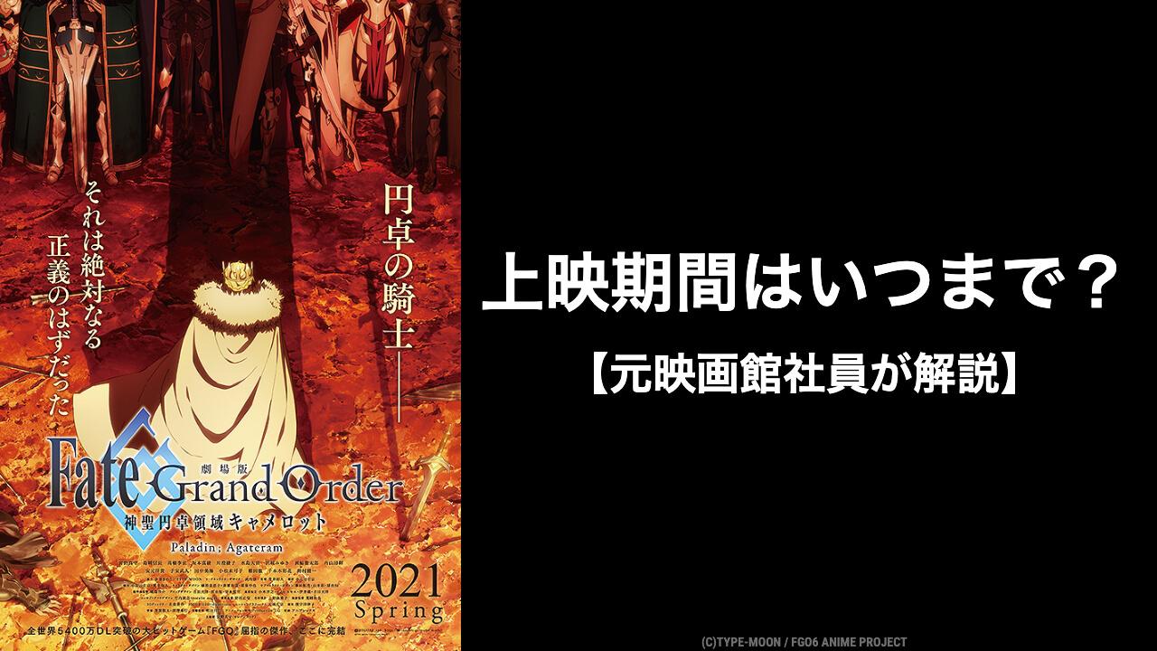 映画『劇場版 Fate/Grand Order 後編』の上映期間はいつまで?元映画館社員が予想
