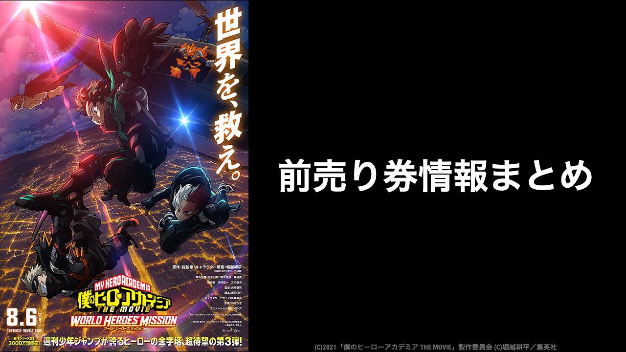 映画『僕のヒーローアカデミア3』特典付きムビチケ前売り券はいつ発売する?【ワールドヒーローズミッション】】