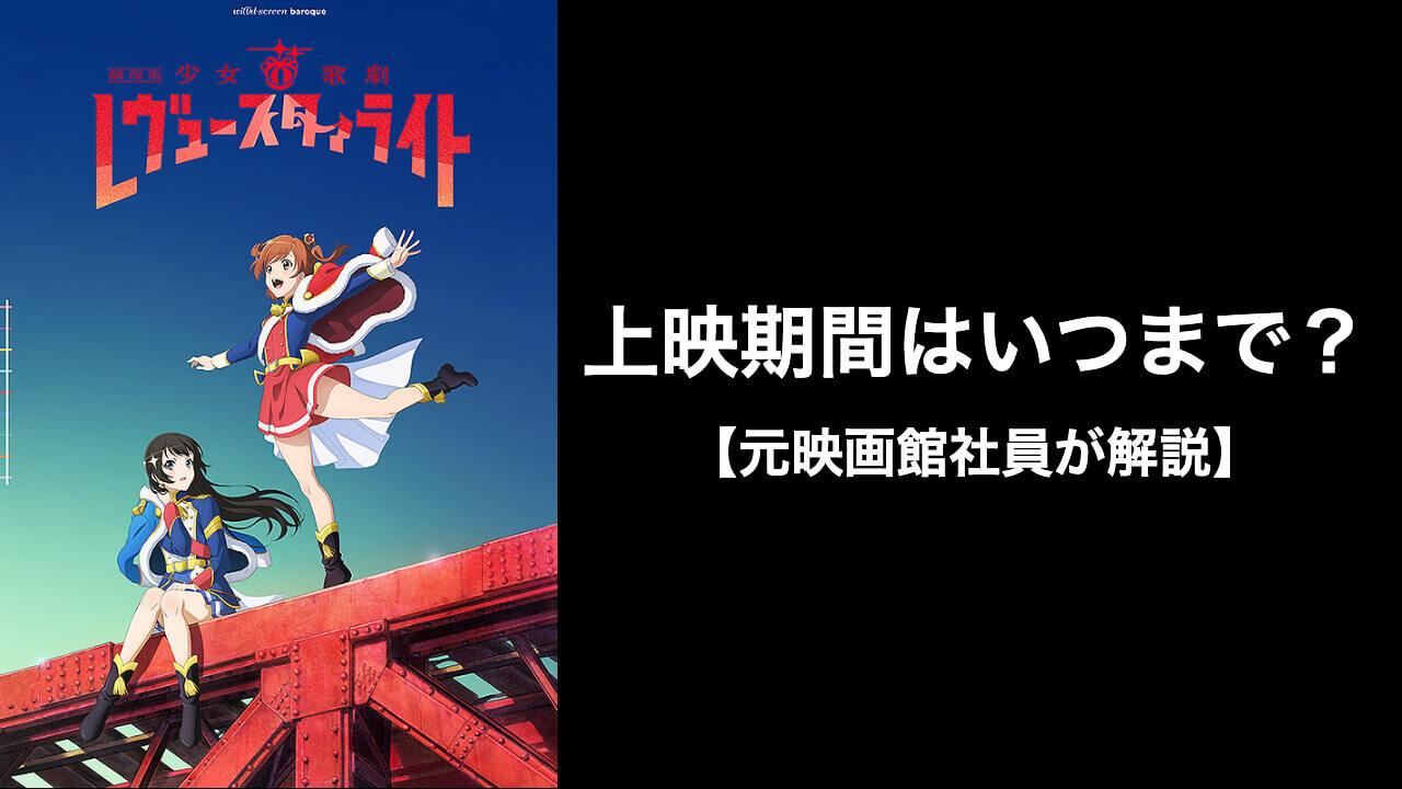 映画『少女歌劇 レヴュー・スタァライト』はいつまで上映する?元映画館社員が上映期間を予想