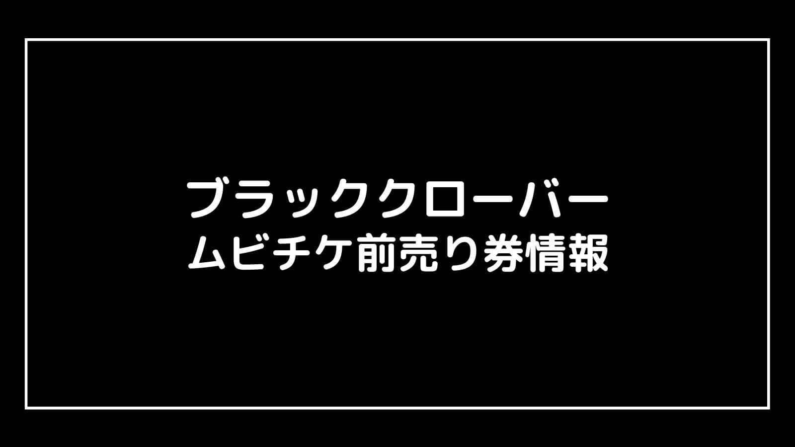『ブラッククローバー』映画化決定!特典付きムビチケ前売り券はいつ発売する?