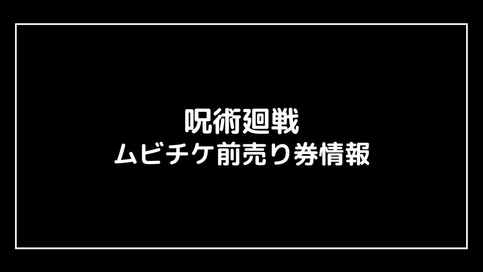 映画『呪術廻戦0』特典付きムビチケ前売り券はいつ発売する?完売時期も予想