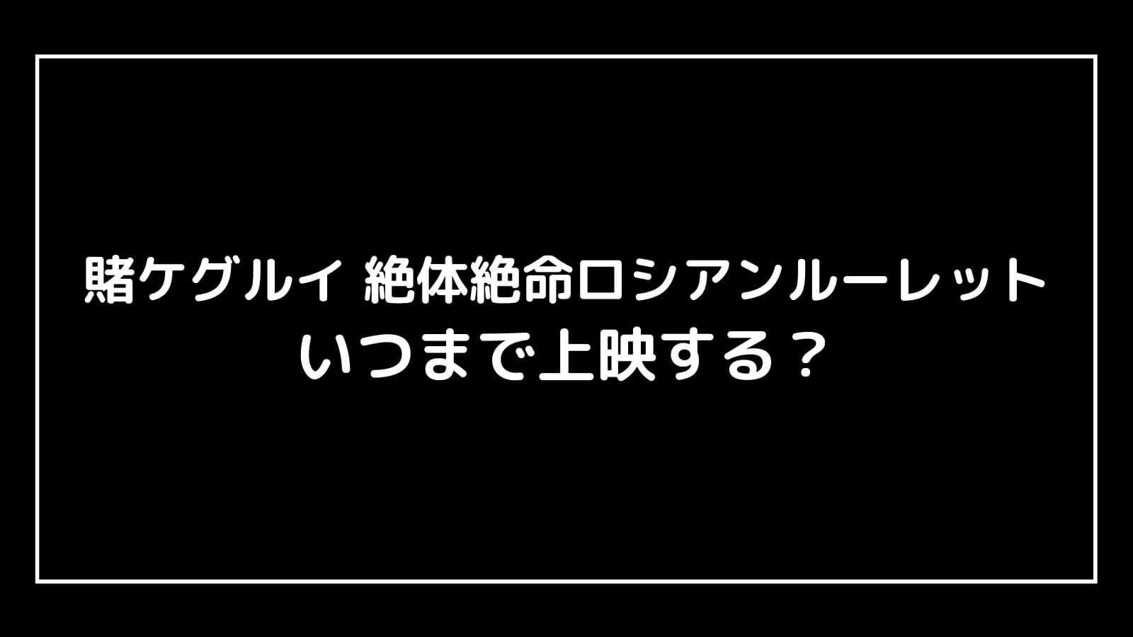 映画『賭ケグルイ 絶体絶命ロシアンルーレット』はいつまで上映される?元映画館社員が予想