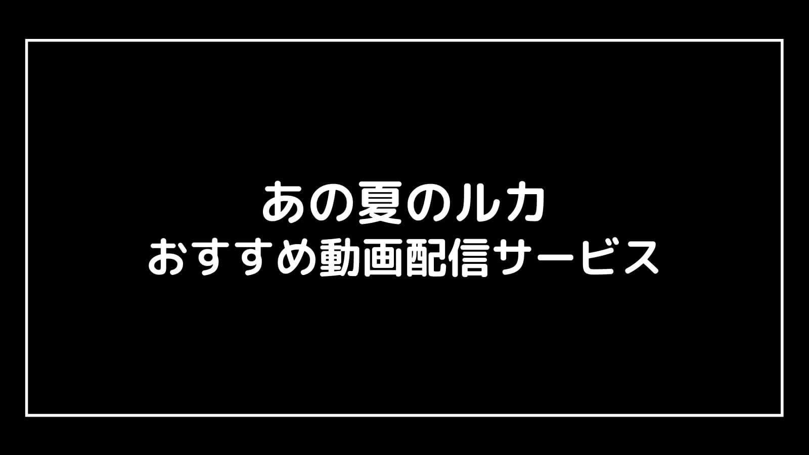 【吹替あり】ディズニー映画『あの夏のルカ』を無料視聴できる動画配信サービスは?